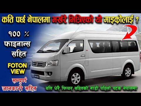 Foton View CS2 19 Seater Micro Van Price In Nepal 2078 || MAW Vridhi Motors || Jankari Kendra