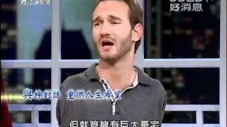 活水KTV: 天國人才的種子 - 力克.胡哲 Nick Vujicic