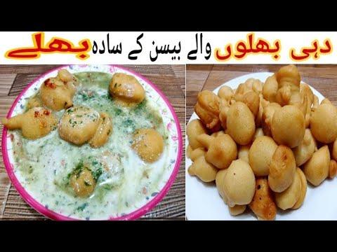 Dahi Bhalla Recipe || Food Street Style Dahi Bara || Dahi Vada || zam zam cooking