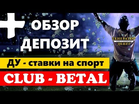 Club betal / Доверительное Управление с ежедневными автовыплатами на Payeer