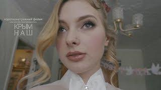 «Крым наш»  - Короткометражный фильм | «Crimea is ours» - Short film 18+