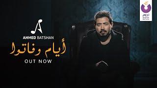 أحمد بتشان - أيام و فاتوا   Ahmed Batshan - Ayam W Fato (Official Music Video) تحميل MP3