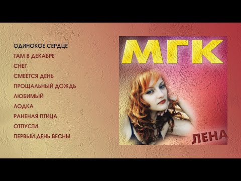 МГК - Лена (official audio album)