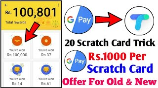 Google Pay (Tez) Tez Scratch Card Trick For All Users Trick + Earn Upto 20 Scratch Card Trick