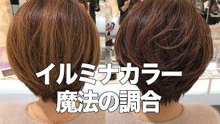 【イルミナカラー】魔法の調合 姫路美容院