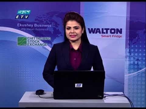 Ekushey Business    একুশে বিজনেস     09 February 2021    ETV Business