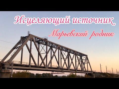 """""""МАРЬЕВСКИЙ РОДНИК"""""""