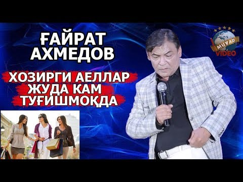 G`ayrat Ahmedov - Hozirgi ayollar juda kam tug`ishmoqda | Ғайрат Ахмедов - Хозирги аеллар жудa...