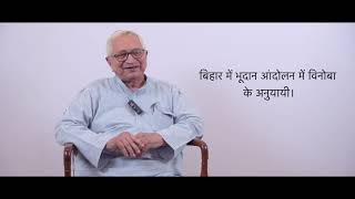 Living Gandhians: Interview with Shri Ramchandra Rahi