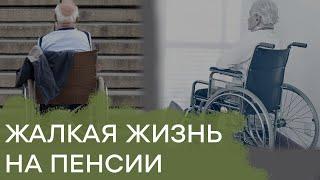 Почему пенсионеры и инвалиды на Донбассе не получают выплаты – Гражданская оборона, 20.12.16