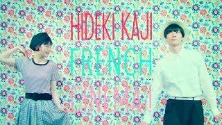 カジヒデキ | フランス映画にしようよ (Official Music Video)
