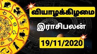 19.11.2020 - இன்றைய ராசி பலன் | 9626362555 - For Appoinment | Indraya Rasi Palangal |