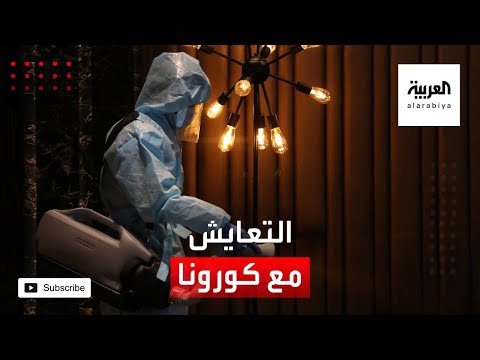 العرب اليوم - شاهد: تعرّف على طريقة للتعايش مع