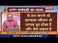 Anang Trayodashee ka Mahatv | अनंग त्रयोदशी का महत्व | Sitare Hamare