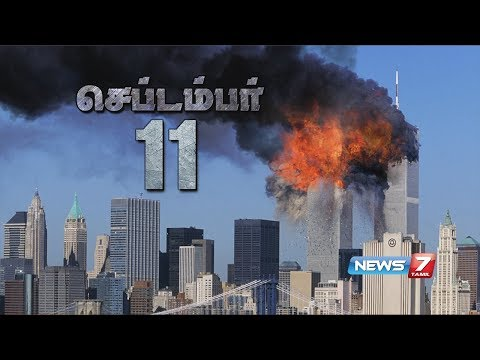 September 11 Twin Towers Crash