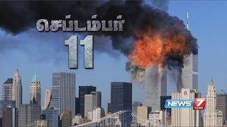 ட்வின் டவர் தாக்குதலின் கதை | September 11 | Twin Towers Crash | News7 Tamil