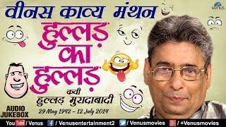 Hullad Moradabadi | हुल्लड़ का हुल्लड़ | Hullad Ka Hullad | Venus Kavya Manthan | Kavi Sammelan