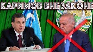 Глобальный Запрет на Каримова в Узбекистане