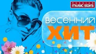 Весенний Хит 2018 ☼ Красивые Весенние Песни О Любви ☼ Spring love songs