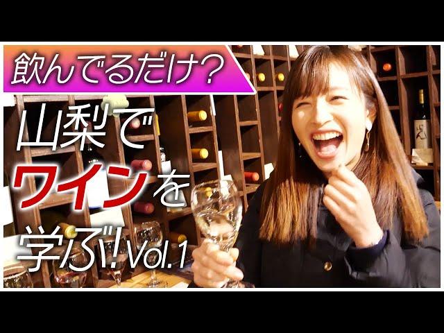 【地方ロケ!】山梨県でワインを学ぶ旅、スタート!昼からお酒三昧の旅