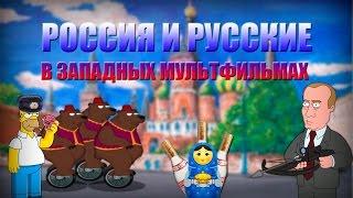 РОССИЯ и РУССКИЕ в Западных Мультфильмах
