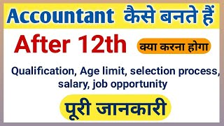 Accountant kaise bane full details in hindi | how to become an accountant | work | salary |