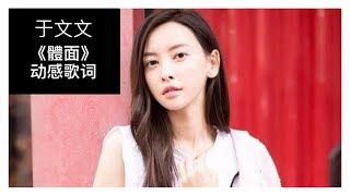 于文文《体面》|【前任3:再見前任 插曲】| 动感歌词   Kelly Yu (Lyrics)
