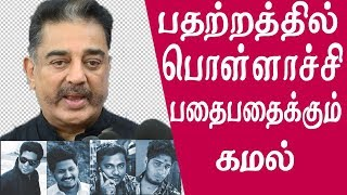 #kamalhassan Don't make politics in Pollachi issue Kamal request pollachi news