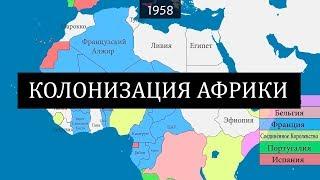 Колонизация Африки Европейцами - на карте