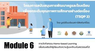 Module 6 - การจัดกิจกรรมแบบ Home-based Learning