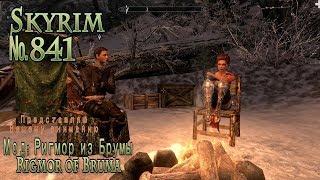 Skyrim s 841 Ригмор из Брумы или Rigmor of Bruma (финал)