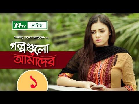 Golpogulo Amader | EP 01 | Apurba | Tasnuva Tisha | by Mizanur Rahman Aryan