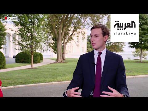 العرب اليوم - شاهد: كوشنر يؤكد أن ترمب سيعمل على تحسين حياة الفلسطينيين