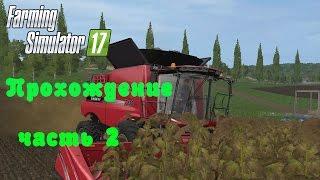 Farming Simulator 2017  Прохождение  Часть 2  Зарабатываем  деньги