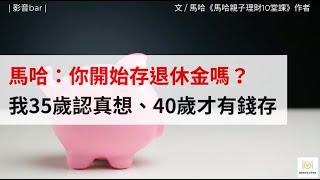 馬哈:你開始存退休金嗎?我35歲認真想、40歲才真的有錢存~(影音)