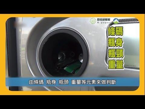 智慧城市的環保新科技,廢飲料容器的自動回收機