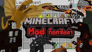 มายคราฟ อสูรกายโบราณแห่งตำนานโลก [มอด ก็อตซิล่า] Minecraft Godzila