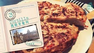 西班牙巴塞隆拿 - 西班牙薯仔奄列   Barcelona, Spain - Tortilla Espanola