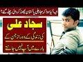 Why Famous Singer Sajjad Ali Shifted To Dubai | Sajjad Ali |
