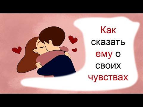 Как признаться в любви парню (анимация)