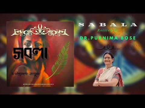 সবলা   SABALA   রবীন্দ্রনাথ ঠাকুর   Rabindranath Tagore   Recited By : Dr Purnima Bose