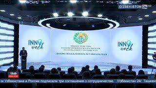 Мероприятия в преддверии Инновационного Форума