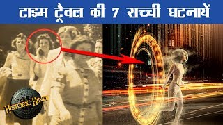 7 Time Travel Real incidents in Hindi | Time Travel real cases in Hindi | Historic Hindi
