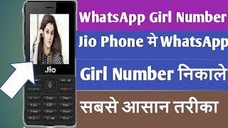 Jio Phone-How to get unlimited girls WhatsApp Number/Girls WhatsApp Number