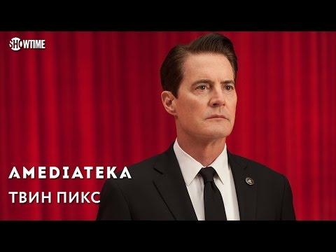 Новый Твин Пикс | Twin Peaks | Трейлер видео