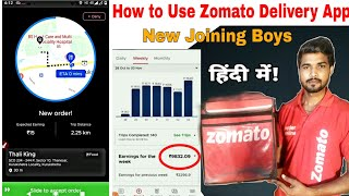 How to use Zomato delivery app in Hindi    Zomato orders pick and Delivery hindi