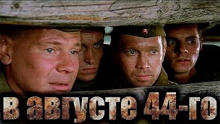 В АВГУСТЕ 44 | Военная драма, остросюжетный | ЗОЛОТО БЕЛАРУСЬФИЛЬМА | FullHD
