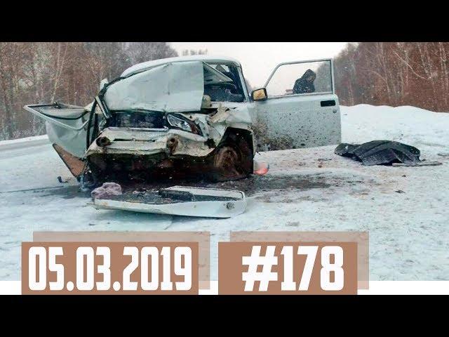 Новые записи АВАРИЙ и ДТП с АВТО видеорегистратора #178 Март 05 03 2019
