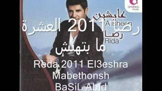 تحميل اغاني رضا 2011 العشرة مابتهنش Reda 2011 El3eshra Mabethonsh MP3