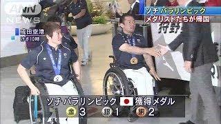 ソチパラリンピック出場の日本選手団が帰国14/03/20